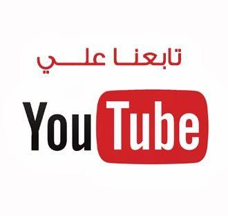 قناة علوم عظيمة على اليوتيوب