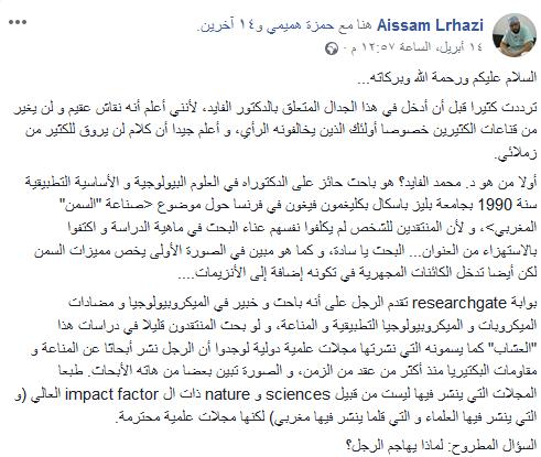 faid_facebook.png (82 KB) الدكتور عصام الغازي (وهو طبيب جراح بالمستشفى الجامعي محمد السادس بمراكش) في حديثه عن الدكتور محمد الفايد، يقول: