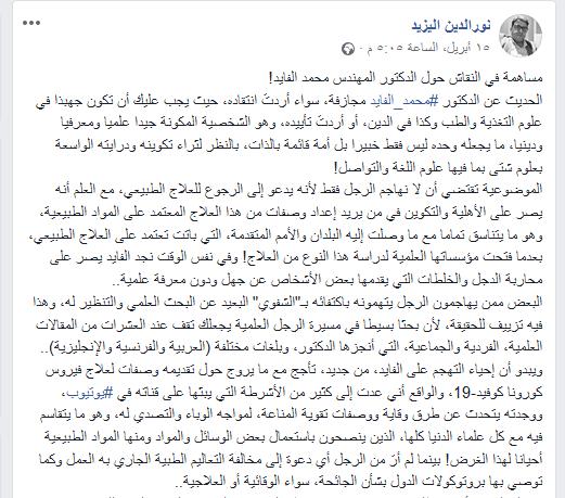 faid_facebook1-1.png (51 KB)
