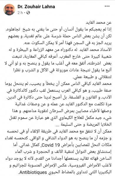 """faid_facebook5.jpg (100 KB) ويقول الدكتور زهير الهنا (وهو طبيب مغربي متخصص في الجراحة النسائية والتوليد) أن محمد الفايد هو """"عالم تغذية"""" وأن شن هجمة شرسة عليه ورغبة البعض الزج به في السجن هو أمر لا يمكن السكوت عنه:"""
