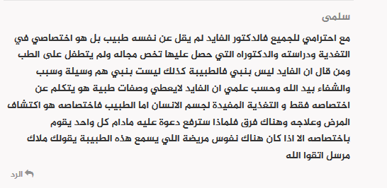 "faid_response1.png (21 KB) ""سلمى"" تقول أن الدكتور الفايد لم يسبق أن عرف نفسه بأنه طبيب وأنه إختصاصي في التغذية وله شهادات عليا (دكتوراه) في هذا المجال، وهو ما يتحدث حوله فقط:  السيرة العلمية والمهنية الختصرة للدكتور محمد الفايد والحرب  الإعلامية ضده"