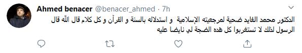 faid_response10.png (14 KB) الدكتور محمد الفايد ضحية لمرجعيته الإسلامية واستدلاله بالسنة والقران هو سبب الضجة حوله.