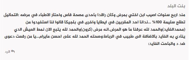 faid_response2.png (16 KB)معلق يقول ان الدكتور الفائد يفيده الى جانب متابعة استطبابه باشراف طبيب