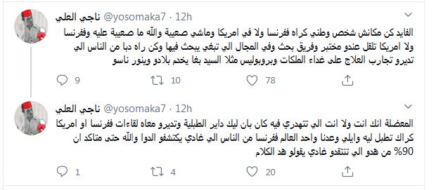"faid_twitter5.png (33 KB) ويقول ""ناجي العلي"" في حسابه على تويتر، مشيرا إلى نقطة اخرى مهمة تتعلق بتمجيد ""المحتل"" و""عقدة النقص"":"