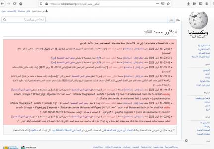 faidwikipedia.png (121 KB) موقع ويكيبيديا يحذف صفحة السيرة الذاتية للدكتور محمد الفايد