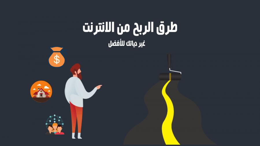 مقال بالدارجة المغربية: العمل عبر الانترنيت، والكسب والربح من شبكة الانترنيت طرق-الربح-من-الإنترنت.png (118 KB)