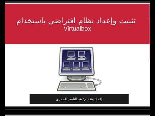 hqdefault.jpg (94 KB) تثبيت وإعداد نظام إفتراضي باستخدام VirtualBox