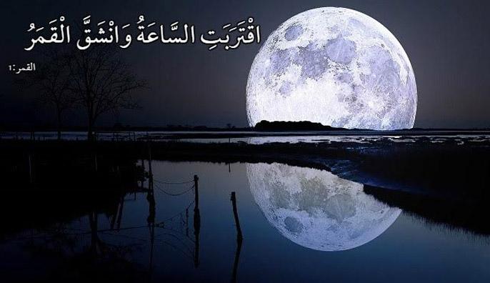 إنشقاق القمر: هل هي معجزة أم آية من آيات الله؟ ay-gokyuzu.jpg (63 KB)