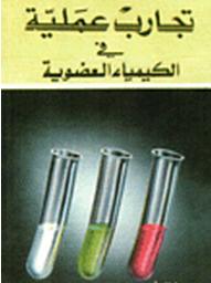 تجارب في الكيمياء العضوية.png (107 KB)