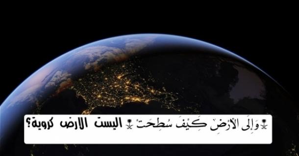حقيقة شكل الارض في القران و دين الاسلام.jpg (39 KB)