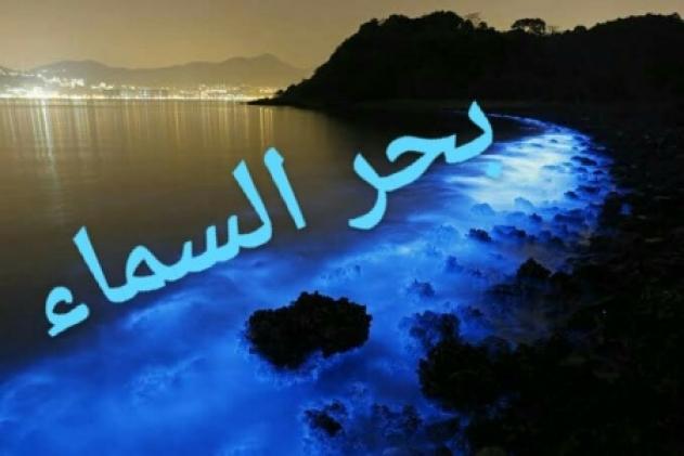 كيف يكون النيل والفرات من أنهار الجنة ؟.jpg (128 KB)