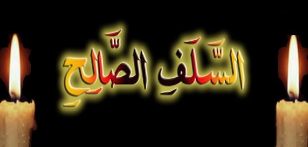 من_هم_السلف_الصالح.jpg (16 KB)
