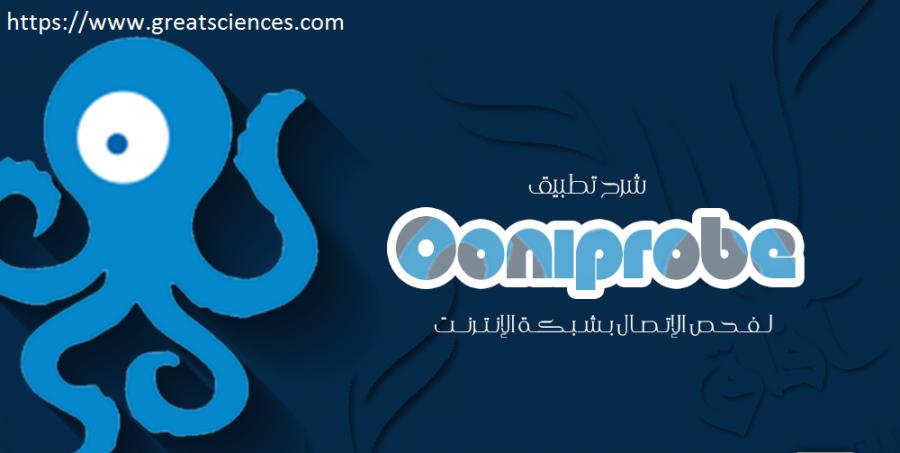 Ooniprobe.png (227 KB)
