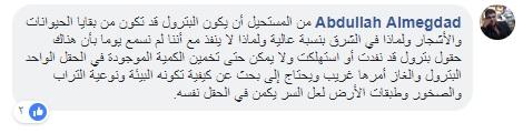 abdullah_almegdad.jpg (27 KB) عبد الله المقداد