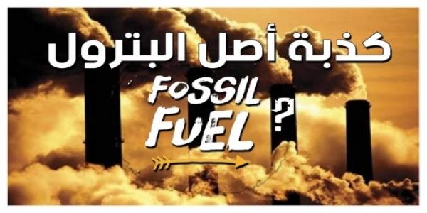 fossil_fuel_hox.jpg (111 KB) كذبة أصل البترول: هل هو حقا أحفوري؟ هل النفط يستحق قيمته الحالية؟