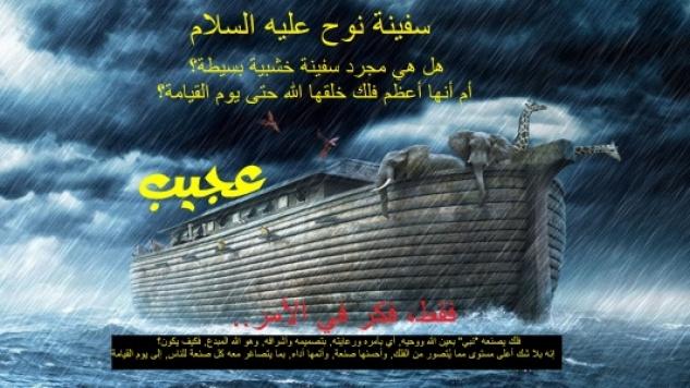 noah_ship.jpg (186 KB) الحقيقة الصادمة: هل سفينة نوح هي مجرد فلك خشبية قديمة أم أنها أكثر تطورا وأعلى مستوى مما يتصور من الفلك على الإطلاق؟
