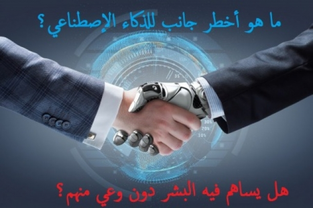 ai_robots_greatsciences.jpg (133 KB)