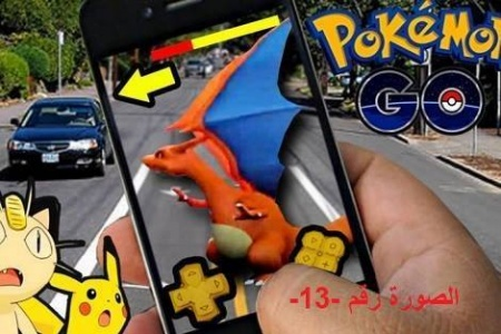 "satellite13.jpg (59 KB) اللعبة الجديدة "" Pokemon Go """