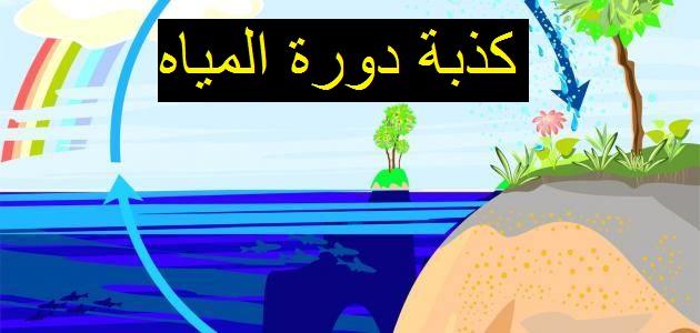 water_lie.jpg (42 KB) دورة المياه الكذبة الكبرى - الماء ينزل من السماء إلى الأرض ولا يدور بينهما