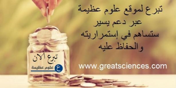 support_donate_greatsciences_website.jpg (157 KB) تبرع بدعم لموقع علوم عظيمة وساهم في إستمراريته