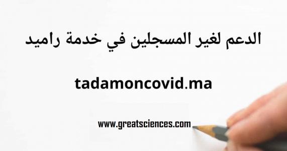 tadamoncovid.ma_.jpg (30 KB) طريقة الاستفادة من الدعم للغير متوفرين على راميد عبر tadamoncovid